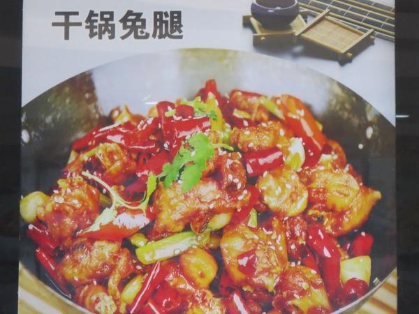 12干锅兔腿-东方饼中王