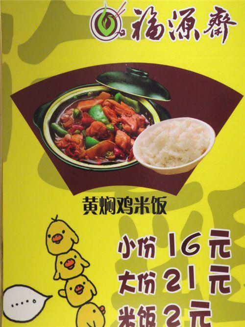 35黄焖鸡米饭-福源斋黄焖鸡米饭桦南店