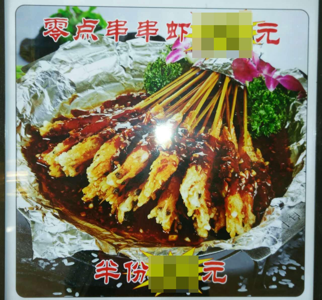 40零点串串虾-零点食客半份菜