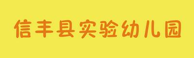 信丰县实验幼儿园