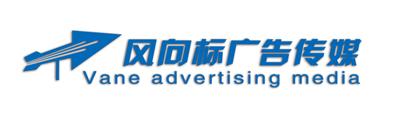 风向标广告传媒