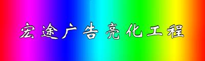 泗洪宏途广告量化工程