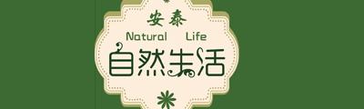 安泰自然生活