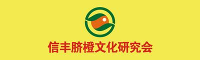 信丰脐橙文化研究会