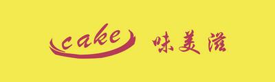 信丰味美滋蛋糕店