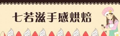 栾川七若滋