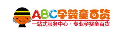 ABC孕婴童百货