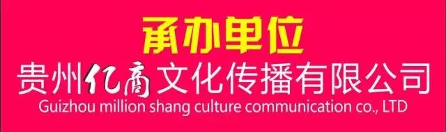 贵州亿商文化传播有限公司
