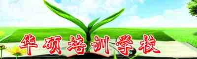 华硕培训学校
