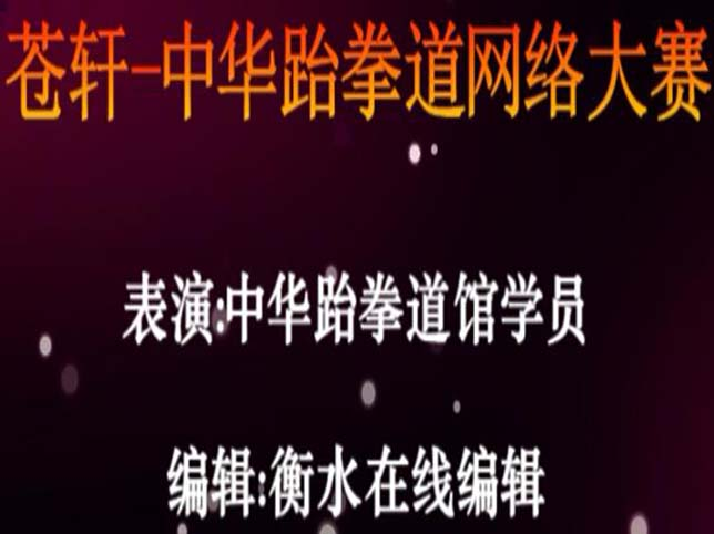 06苍轩-中华跆拳道网络大赛白带6组