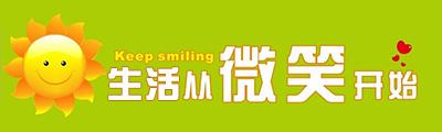 生活从微笑开始