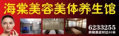 桦南海棠美容美体养生馆