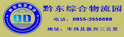黔东综合物流园