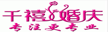 <B style='color:black;background-color:#ffff66'>电子游戏</B>千禧婚庆