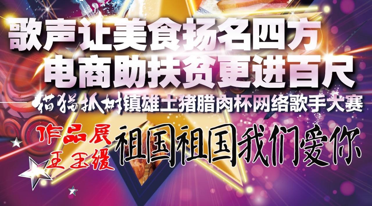 15王玉媛-祖国祖国我们爱你