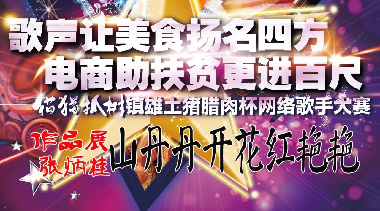 22张炳桂-山丹丹花开红艳艳