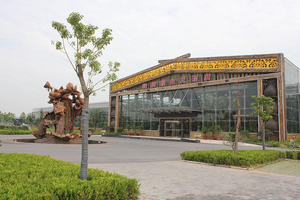 8316渔文化园酒店