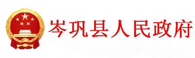 岑巩县人民政府