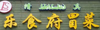 乐食府冒菜