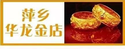 萍乡华龙金店