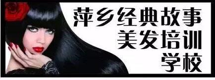 萍乡经典故事美发培训学校