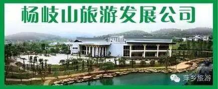杨岐山旅游发展有限公司