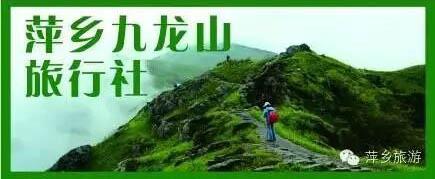 萍乡九龙山旅行社