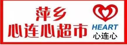 萍乡心连心超市