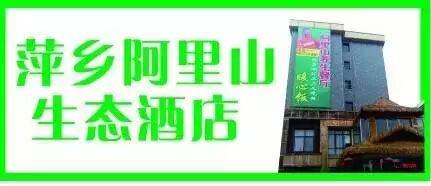 萍乡阿里山生态酒店