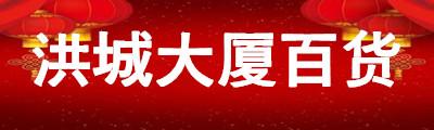 萍乡洪城大厦百货