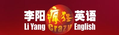 萍乡疯狂英语