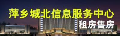 萍乡城北信息服务中心
