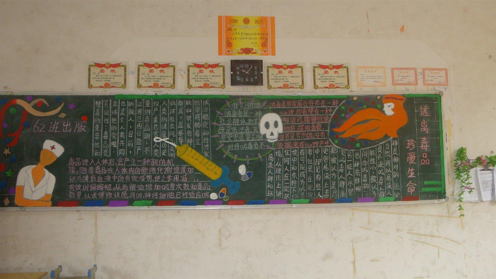 民族中学开展禁毒知识黑板报评比活动