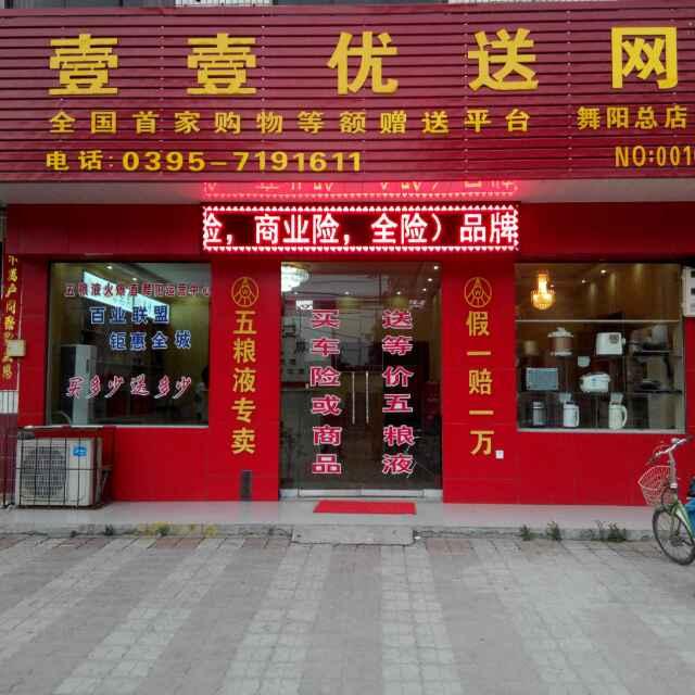 五粮液火爆酒(壹壹优送网)