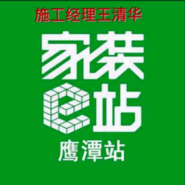 家装e站: 施工 经理(王清华)