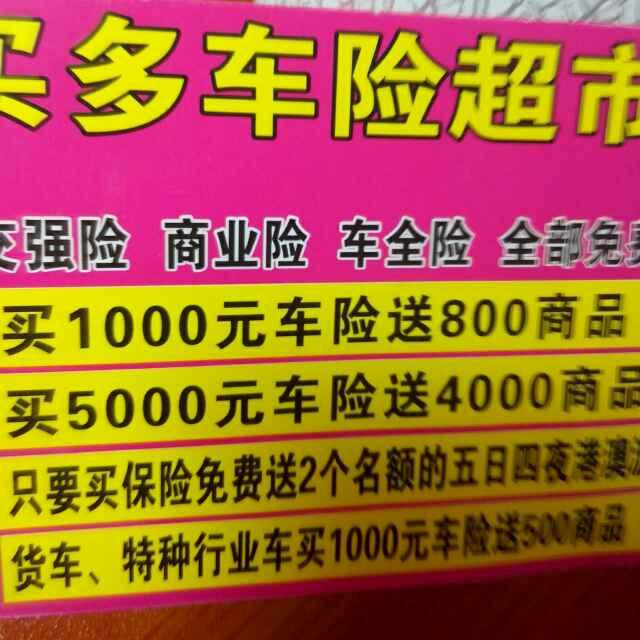 买车险送商品,买一千送八百商品