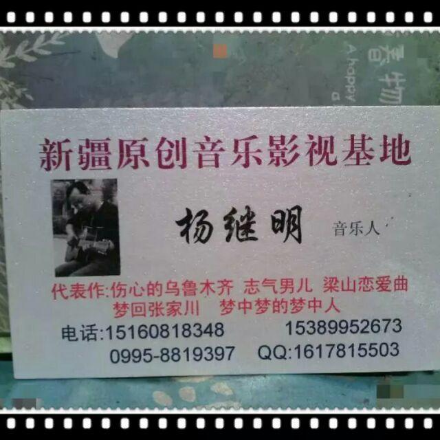 新疆原创音乐人杨继明