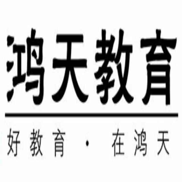 阳谷鸿天电脑会计学校