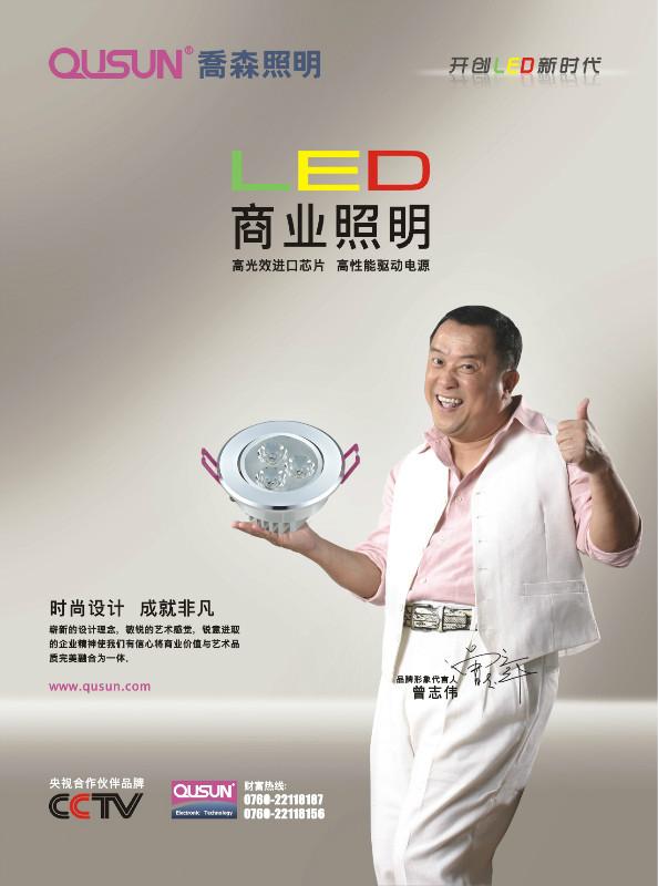 乔森照明,在led照明行业最具影响力品牌