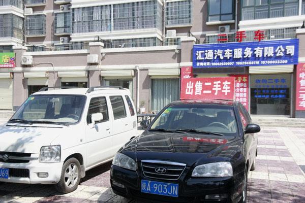 收购,销售各种二手汽车(大众二手车,一汽大众,上海大众,越野车,奥迪