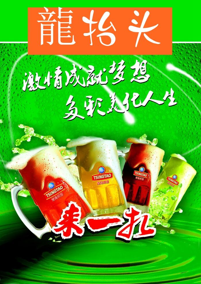 龙抬头饭店青岛啤酒扎啤城