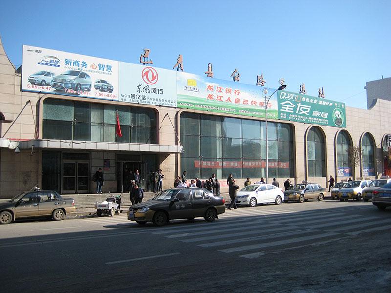 巴彦县兴隆客运站位于兴隆镇迎宾路与客运路交叉口西北角,建于1996