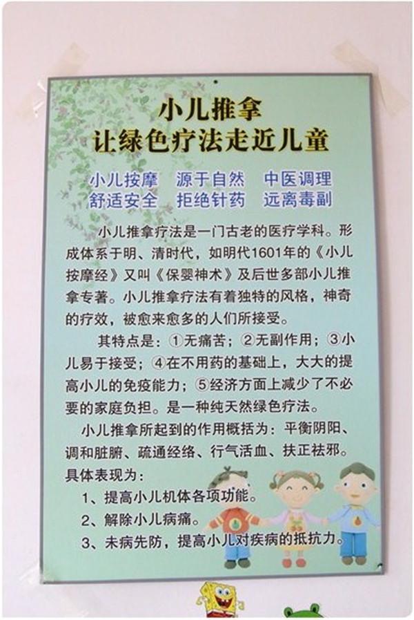 小儿常见病推拿治疗: (1)呼吸系统疾病:感冒