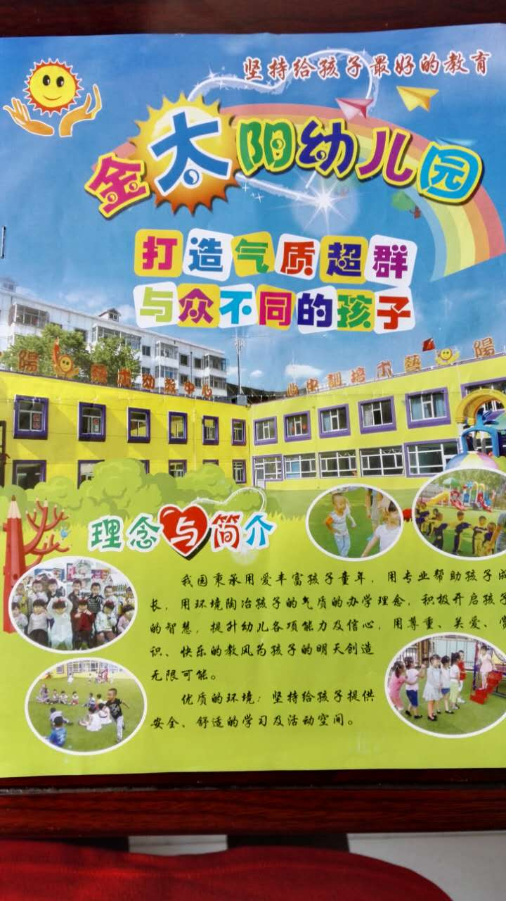 朔州金太阳国际幼儿园