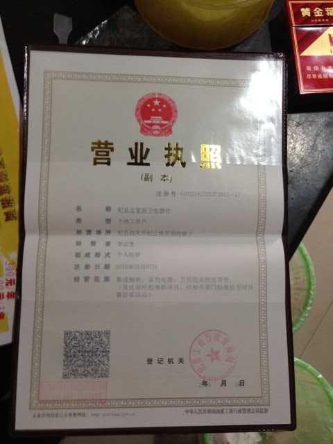 黄页首页 生活服务 杞县万宝厨卫电器            本店是万宝厨卫电器