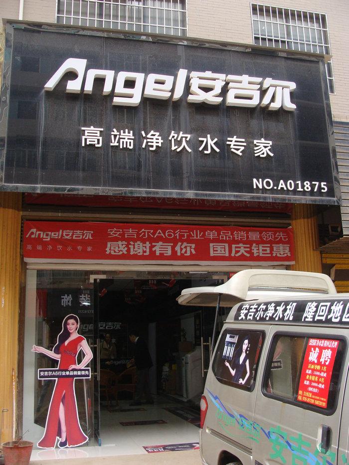 (隆回安吉爾凈水器店面)