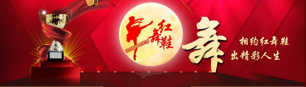 林州市红舞鞋舞蹈学校开办于2009年,专门从事幼儿、少儿、青少年舞蹈培训,编排及开展各类少儿舞蹈活动组织的专业学校。学校为《林州舞蹈家协会》会员单位,是中国歌剧舞剧院考级中国艺术职业教育爵士舞考级国际职业体育舞蹈考级培训基地。培训项目包括中国舞(民族民间、古典、芭蕾)、拉丁舞、爵士舞等。是一所以细心的服务、专业的教学、一流的环境、高质量、高要求、高规格的引领林州艺术舞蹈教育学校!