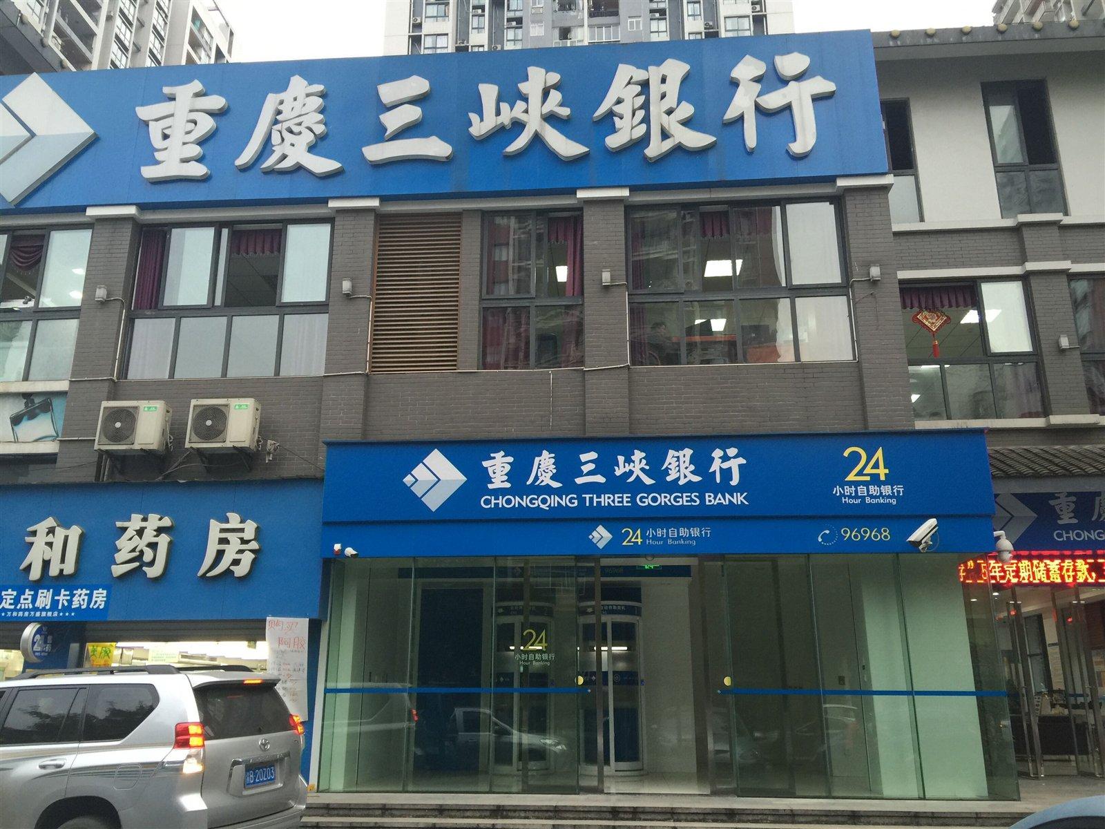 重庆三峡银行万盛支行