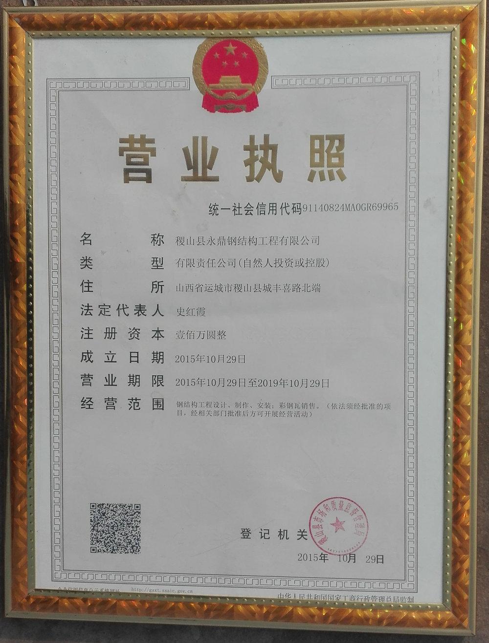 稷山县永鼎钢结构工程有限公司