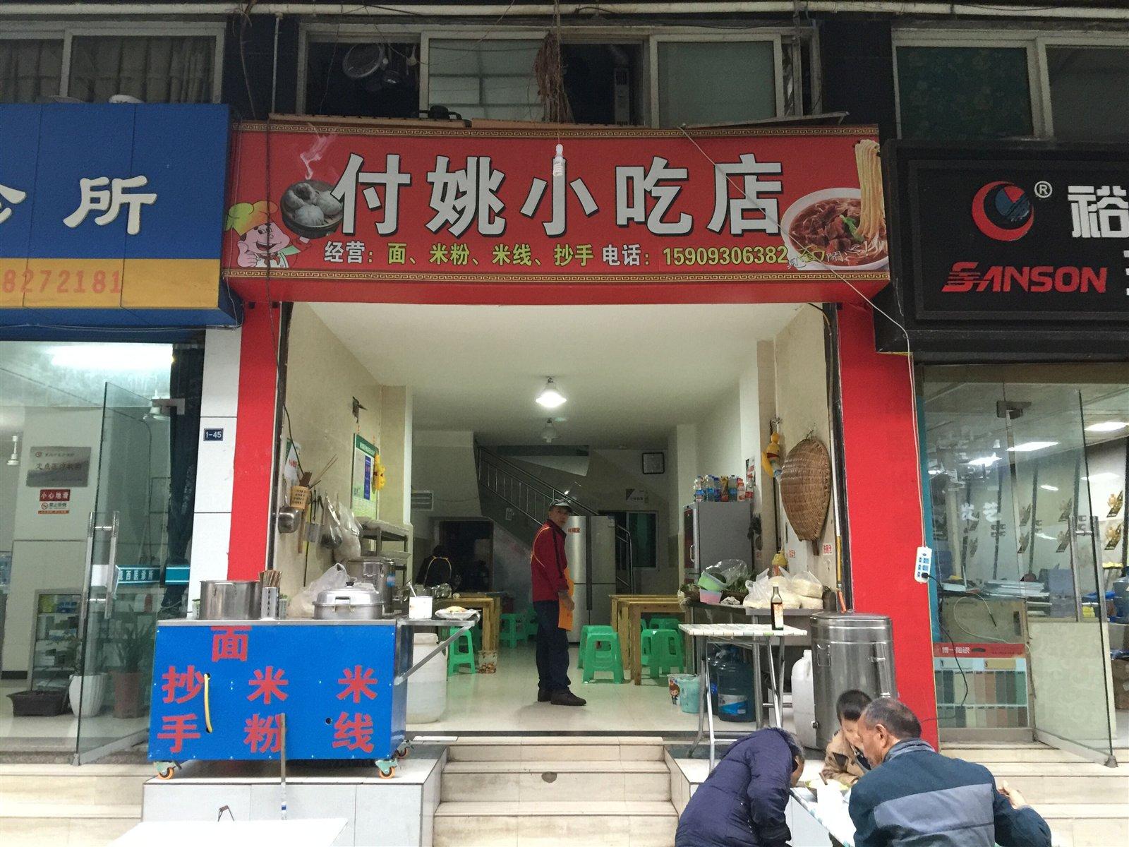 幼儿园区域角布置图片小吃店